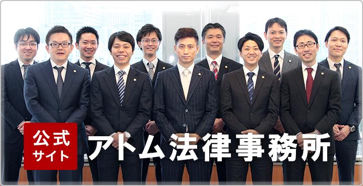 アトム法律事務所の公式サイト